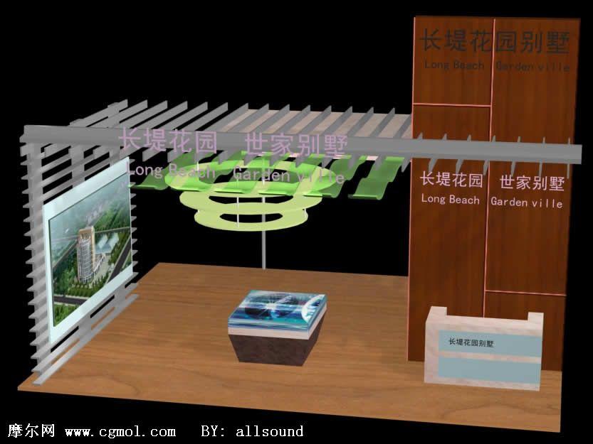 产展厅设计3d模型