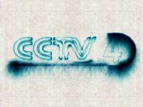CCTV4中文国际频道台标的水墨效果,maya模型(附带教程)