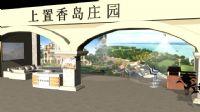香岛庄园售楼部,3d场景模型