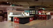 茶铺,饮料店铺 现代风格