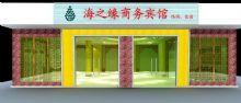 中式商务宾馆门头