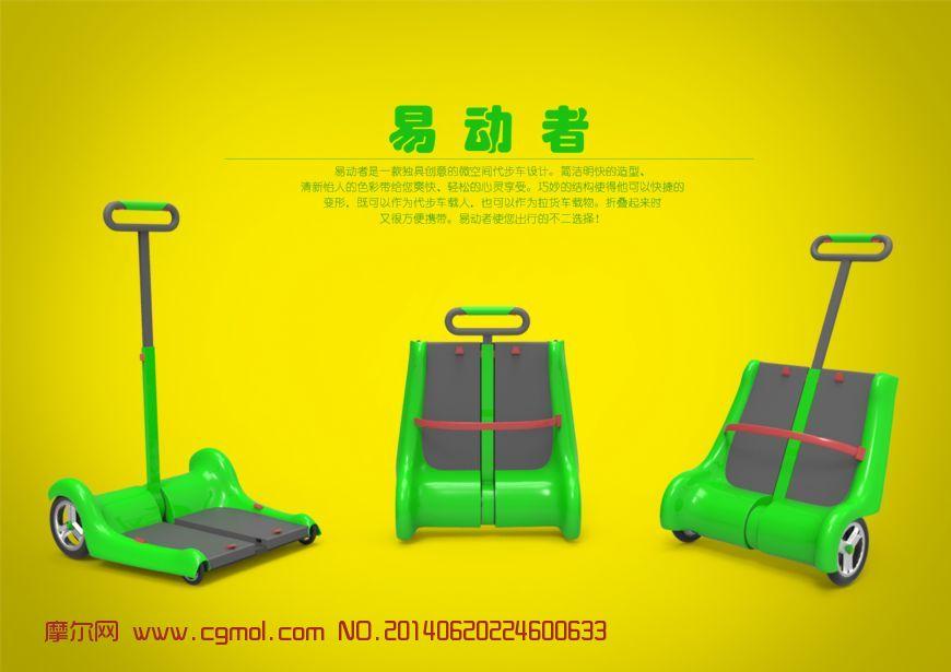 微空间代步车 行李车 电动车
