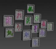 龙字图章3D模型