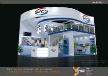 SVCS展厅