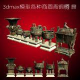 3dmax模型各种商周青铜樽 鼎