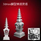 3dmax模型佛塔灵塔