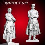 八路军塑像3D 模型