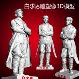 白求恩雕塑像3D模型