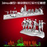 井冈山会师,革命题材红军长征雕塑,3dmax模型
