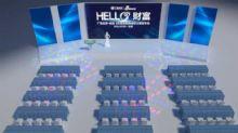 发布会,舞台场景