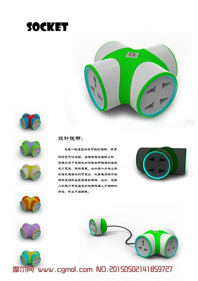 创意四方插排3D模型