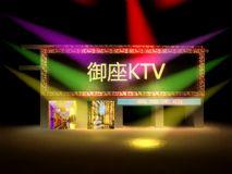御座KTV场景