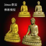 泰国佛教3dmax模型