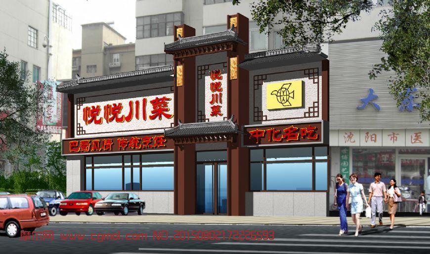 川菜饭店古建筑门头