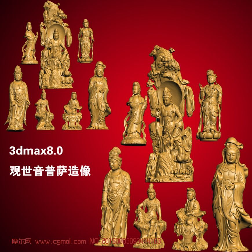 观世音菩萨造像,雕像