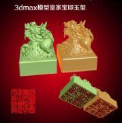 皇家宝印玉玺3dmax模型