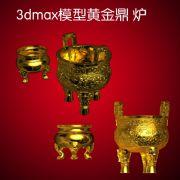 黄金鼎,炉3dmax模型