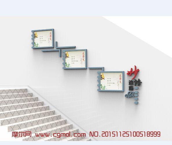 楼梯道的创意设计3d模型