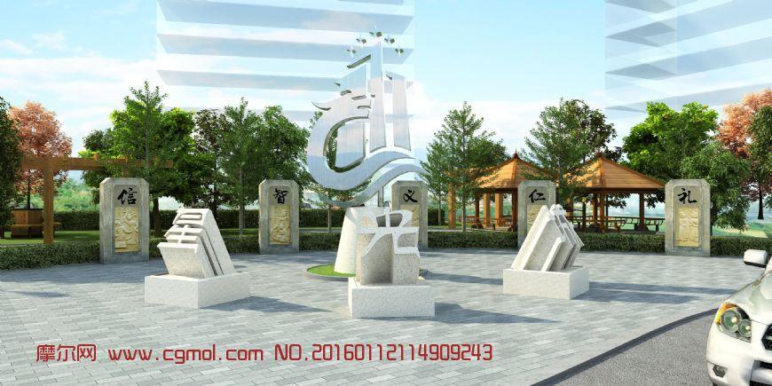 星光城广场雕像