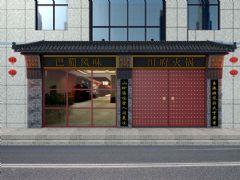 中式火锅店门头