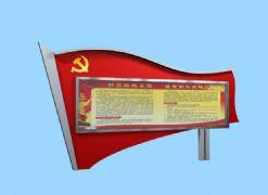 党组织宣传栏