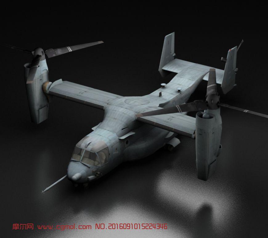 v22鱼鹰式倾斜旋翼机 直升机 装载机 次时代模型