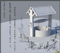 古井,水井maya模型