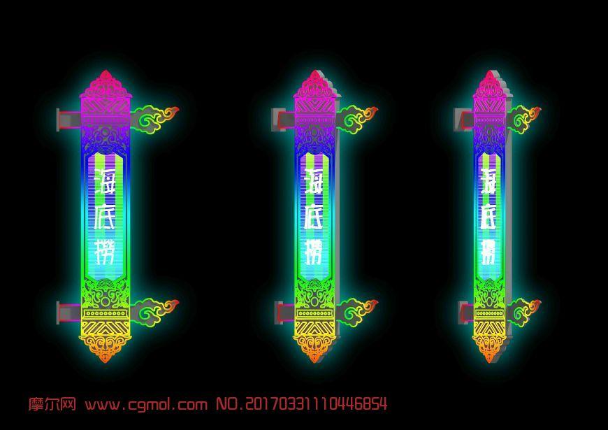 海底捞广告牌,霓虹灯设计