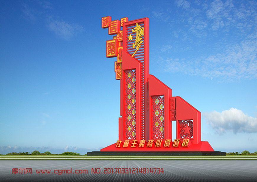 中国梦雕塑设计