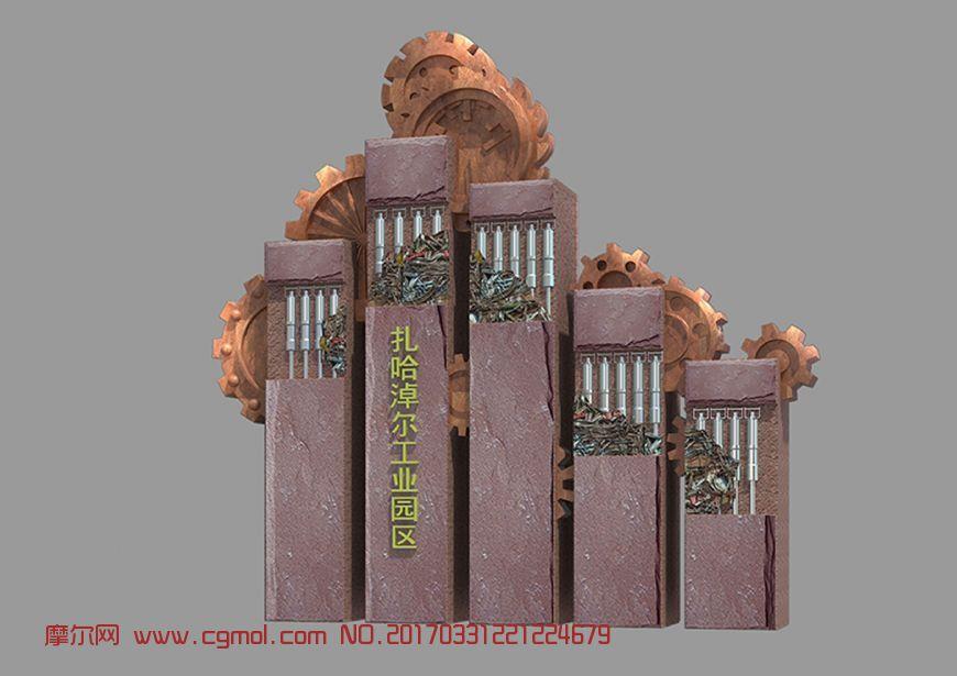 工业园区雕塑设计