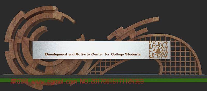 大学生活动与发展中心标识