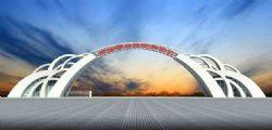 产业园大门设计