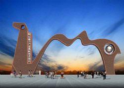 技术园骆驼形状大门设计