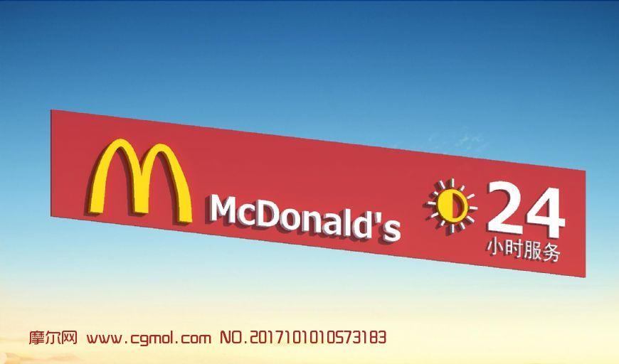 麦当劳标志max格式