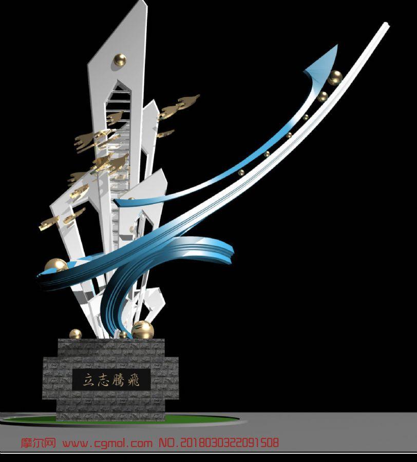 立志腾飞雕塑三
