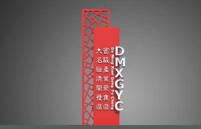 經濟開發區標識牌銘牌雕塑設計,無中文字體