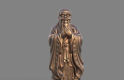 孔子雕塑,stl,obj模型,3D打印
