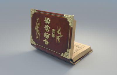 中国好书,超细致精装书,魔法书,字典,词典,带翻书动画模型