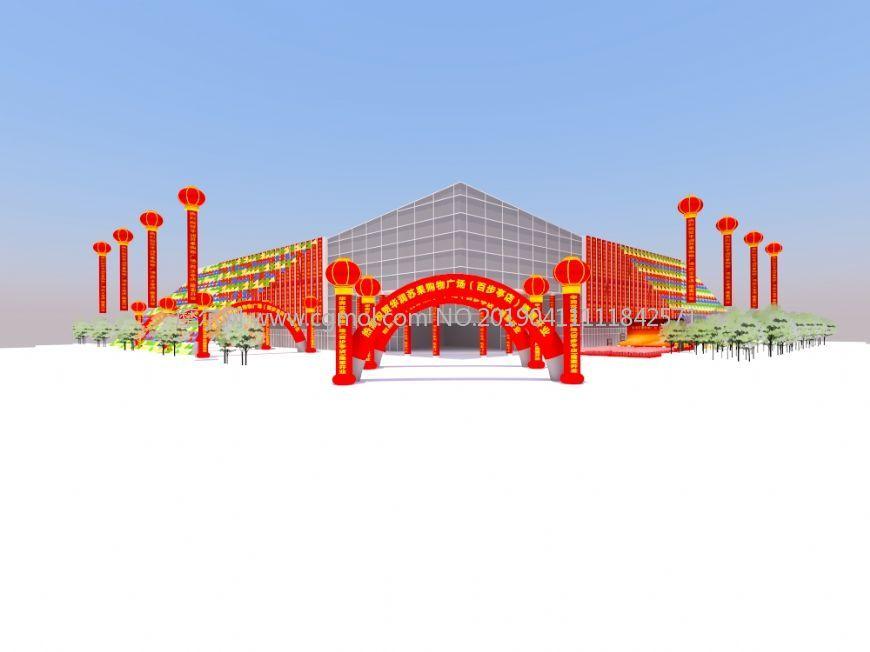 购物广场开业庆典场景模型