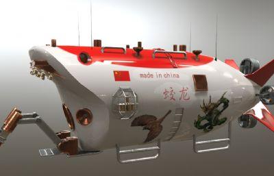 蛟��深海探�y器3D模型