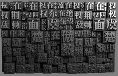 活字印刷海��,文字印刷�g,古文雕版,印章,四大�l明(�群�C4D,fbx,mb格式文件)