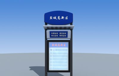 高新区公交指示牌