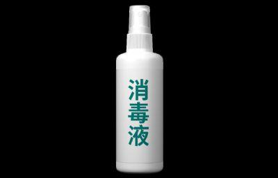消毒液���F瓶,����C4D模型