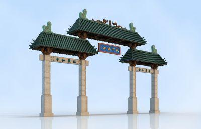 天下為公,舊金山牌樓,古建筑牌樓3D模型